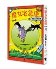 魔女宅急便特別篇2黑貓吉吉的故事(繁體中文版首度出版)【城邦讀書花園】