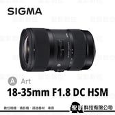 SIGMA 18-35mm F1.8 DC HSM ART [A] APS-C 專用鏡頭 【恆伸公司貨 三年保固】