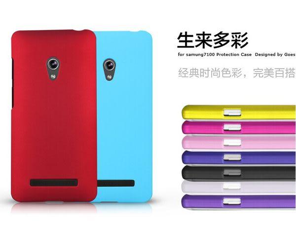 【清倉】華碩 Zenfone 5 A500CG 磨砂彩殼 ASUS A501CG 手機保護殼 手機外殼 硬殼 背殼