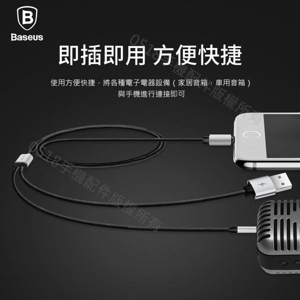 Baseus倍思 L33 Lightning+3.5轉3.5 AUX 音源線