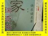 二手書博民逛書店快樂讀名著罕見家無筆記Y162251 巴金 江蘇人民出版社 出版