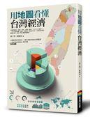 (二手書)用地圖看懂台灣經濟