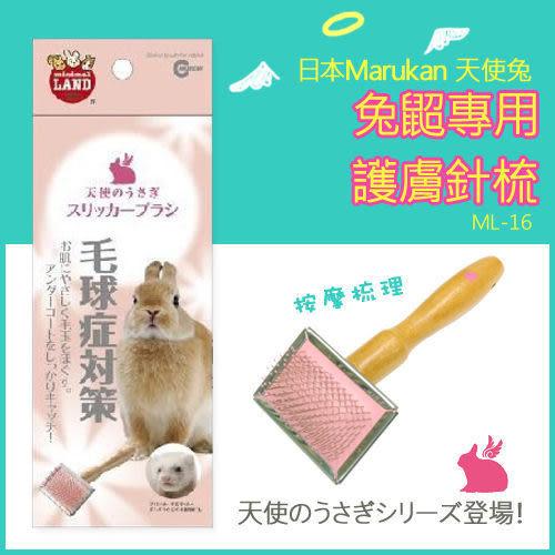 *KING WANG*日本Marukan《天使兔系列-兔鼦專用護膚針梳》ML-16 //補貨中