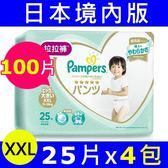 【日本境內版】Pampers幫寶適一級幫拉拉褲XXL號(100片)