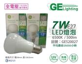 買一送一!!奇異GE 70640 LED 7W 6500K 白光 全電壓 E27 小甜筒 球泡燈 _ GE520027