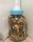 創意家居存錢罐超大號塑料透明奶瓶禮可愛學生禮品儲錢罐DF