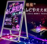 熒光板-紐繽電子LED熒光板80 120銀光板大黑板發光廣告牌閃光留言板支架XQB 全館免運88折