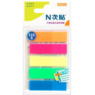 【奇奇文具】【N次貼  標籤紙】N次貼 66501(21050) 五色透明螢光標籤125張/5條/本