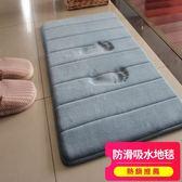 年終大促 定制             慢回彈防滑吸水衛浴地墊加厚門墊進門浴室腳墊衛生間臥室客廳地毯