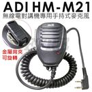 ADI HM-M21 手持麥克風 托咪 ...