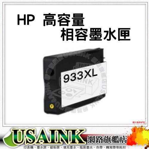 USAINK☆HP NO.933XL/ CN056AA 黃色相容墨水匣 適用:OJ Pro 6100/6600/6700/Officejet 7110/Officejet 7610/932XL