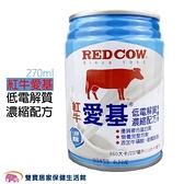 紅牛愛基 低電解質濃縮配方 洗腎配方 237ml 濃縮配方營養素 腎臟配方(單罐)