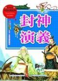 中國經典故事:封神演義