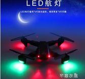 折疊無人機航拍高清專業超長續航模戶外超大型飛行器遙控飛機玩具 千惠衣屋