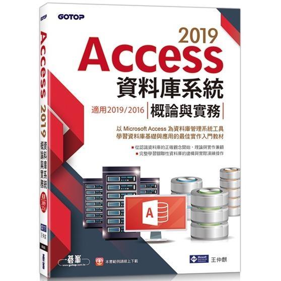 Access 2019資料庫系統概論與實務 適用2019/2016
