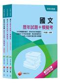 108年【共同科目-商職】歷年試題+模擬考升科大四技統一入學測驗套書