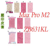 88柑仔店--ZB631KL ASUS ZenFone Max Pro M2 正版 Hello Kitty 美樂蒂 雙子星可立式摺疊翻蓋側翻皮套保護套