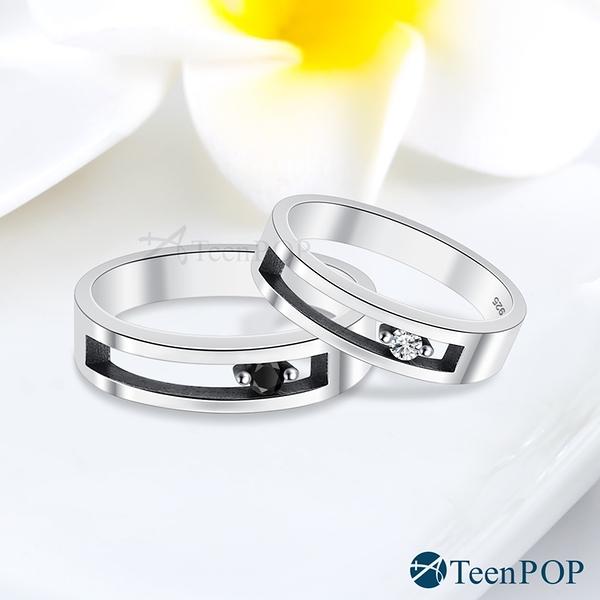 情侶對戒 ATeenPOP 925純銀戒指 閃耀結緣 送刻字 單個價格 情人節禮物