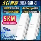 【台灣安防】監視器 攝影機 5G 無線網路傳輸 訊號傳輸 超高速 5公里 偏遠地區 山區沿岸