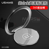 【marsfun火星樂】USAMS ZJ038 超薄指環支架 指環扣 手機支架指環 支架 指環 防落下 對應磁吸架