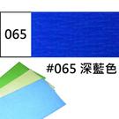 Beatrix Peacock Crepe 崧億 皺紋紙 065 深藍色 約50*150cm