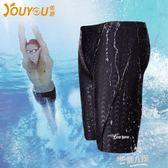 海灘褲 佑游專業泳褲 防水寬鬆男士五分舒適款緊身性感游泳褲裝備 9號潮人館