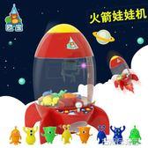 玩具 迷你抓娃娃機小型家用夾公仔機糖果扭蛋機兒童投幣游戲機玩具 古梵希