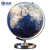 32cm立體浮雕大號地球儀擺件帶燈發光學生家居擺設兒童開學禮物