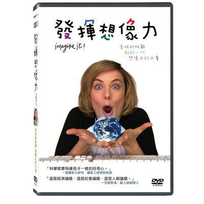 發揮想像力DVD