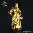 (快出)開光純銅關公佛像擺件供奉家居裝飾品禮品開業關羽關二爺武財神像YYJ