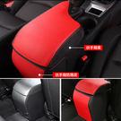 2014-2016款 馬自達 Mazda3 Axela改裝 扶手箱皮套 防踢保護套 內裝改裝