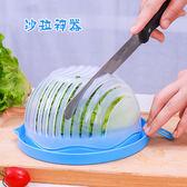 沙拉神器工具水果沙拉切割切塊器