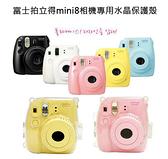 富士 mini8  mini8+ Plus  mini9 專用水晶殼 透明殼 保護殼 送背帶 【DIMA24】