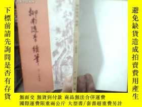 二手書博民逛書店清代史料筆記叢刊:罕見柳南隨筆 續筆【1983年一版一印】豎版繁