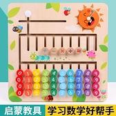 兒童益智磁性鐵運筆走珠迷宮數字字母桌面游戲幼兒園小中大班玩具 【全館免運】