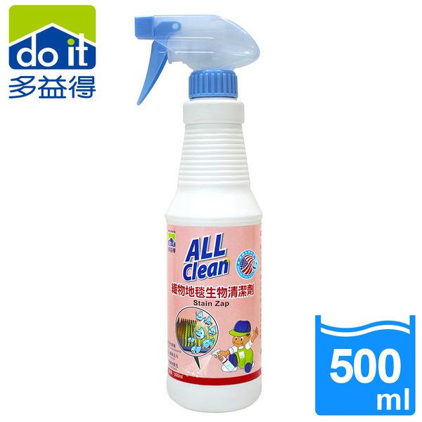 多益得織物地毯清潔劑500ml