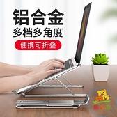 筆電支架筆記本電腦支架托架桌面增高架折疊便攜式 樂淘淘