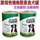 ☆歐瑞YARRAH.有 機無榖素食主食罐(含蔓越莓)380g,全球認證100%有 機產品