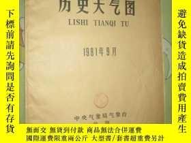 二手書博民逛書店歷史天氣圖(1981年9月)罕見4開本Y5460 中央氣象局氣象