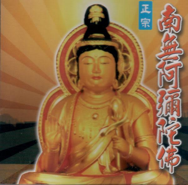 正宗南無阿彌陀佛 CD (音樂影片購)