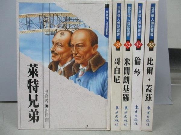 【書寶二手書T8/兒童文學_MOB】萊特兄弟_哥白尼_米開朗基羅_倫琴等_共5本合售