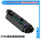 九鎮資訊 HP CF279A/279A/279 黑色環保碳粉匣(M12/M26)