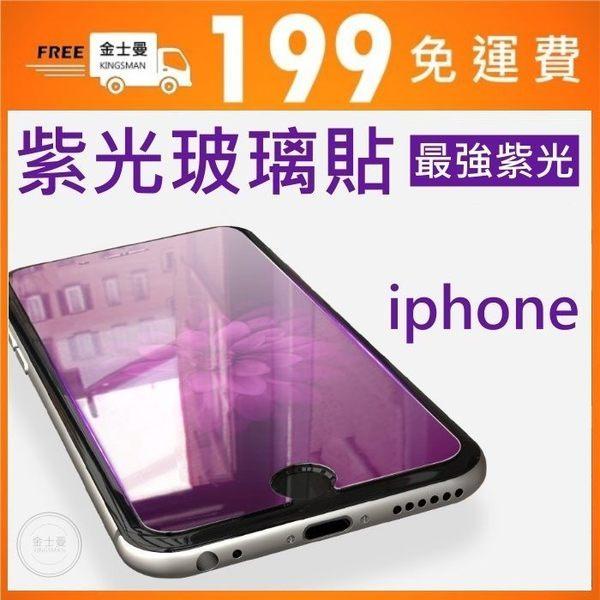 【金士曼】紫光版 鋼化玻璃保護貼 i8 iphone 8 iphone X iphone 7 iphone6 5 鋼化膜