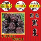 LB033【圓粒▪黑棗►300g】✔黑豆...