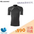 【零碼出清】AROPEC#M號 男 運動機能壓縮衣 短袖 I代 COMP-C-SS-01M 壓力衣 機能衣(恕不退換貨)