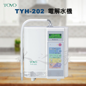 TOYO 日本原裝TYH-202電解水機/贈原廠前置三道過濾+專用龍頭/含專業基本安裝【水之緣】