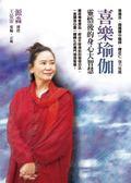 (二手書)喜樂瑜伽(書+DVD):靈悟後的身心大智慧