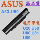 ASUS 高品質 電池 A33-U50 U81 U81A U81A-RX05 U89 U89V