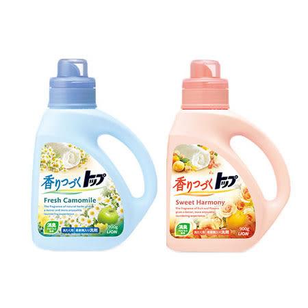 日本 LION TOP 香氛柔軟洗衣精 900g (清新洋甘菊/甜美花果香) 獅王 洗衣精