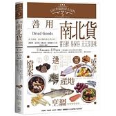 日日幸福廚房大百科5:善用南北貨,嘗百鮮、易保存,天天享美味